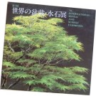 7th international bonsai suiseki exhibition